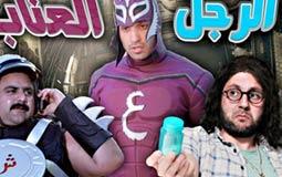 """هشام ماجد: نجاح """"الرجل العناب"""" فاق توقعاتنا.. ولا نستبعد تقديم عمل كوميدي عن معتصمي رابعة!"""