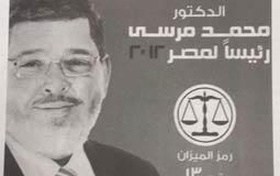 أحمد رزق في دور محمد مرسي