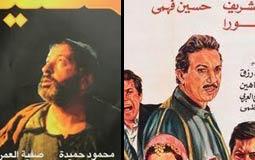 """بالفيديو- """"صاحبة السعادة"""" تحتفل بـ 121 عاما على السينما المصرية بعزف أبرز المقطوعات الموسيقية السينمائية"""