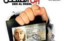 """""""ابن القنصل"""" يزيح """"بلبل حيران"""" من على قمة شباك التذاكر المصري بمليونين ونصف"""
