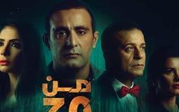 """أحمد السقا ومنى زكي وشريف منير يحتفلون بـ """"من 30 سنة"""" أول أيام عيد الفطر"""