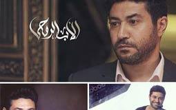 الوجوه الصاعدة في #الأب_الروحي- محمد عز (يحيى العطار): انضمّ للمسلسل ضد التيار ويمتهن التصوير الفوتوغرافي