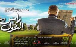 """""""ابحث مع الشرطة"""" شعار ضد محمود عبد العزيز في """"رأس الغول"""""""