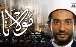 """شيخ أزهري ونائب برلماني يطالبان بإيقاف عرض فيلم """"مولانا"""" .. حصانة للأزهر"""