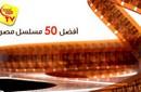 """""""رأفت الهجان"""" و""""ليالي الحلمية"""" على قمة أفضل خمسين مسلسلا مصريا"""
