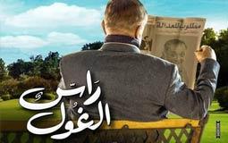 """بالفيديو.. 4 تسريبات من الحلقة الـ22 لمسلسل محمود عبد العزيز """"راس الغول"""""""