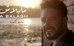 """عرض كليب محمد حماقي """"ما بلاش"""" اليوم الخميس"""