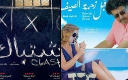 """""""اشتباك"""" و""""قبل زحمة الصيف"""" يشاركان في مهرجان كرامة لأفلام حقوق الإنسان بالأردن"""