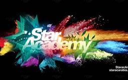 شعار برنامج ستار أكاديمي