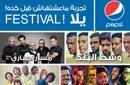 """4 فرق موسيقية في احتفالية الشراكة بين """"بيبسي"""" وساقية الصاوي"""