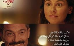 """7 مشاهد تلخص أحداث الحلقة 27 من مسلسل """"واحة الغروب"""".. """"محمود"""" مُعجب بشقيقة زوجته"""