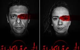 """حمزة العيلي وسارة درزاوي يعرضان مسرحية """"الجريمة الكاملة"""" في هذا الموعد"""