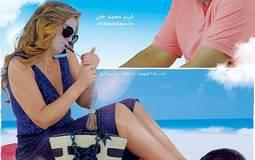 بوستر فيلم قبل زحمة صيف