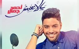 """""""خلطة"""" أحمد جمال في ألبومه الأول """"يالا نعيش"""".. توجّه خليجي"""