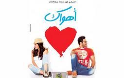 فيلم أهواك لتامر حسني