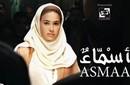 """""""أسماء"""" يواصل حصد جوائز المهرجانات"""