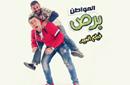 """صورة: طرح الملصق الدعائي الثالث لفيلم عيد الأضحى """"المواطن برص"""""""
