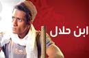 """مركز """"بصيرة"""": """"ابن حلال"""" الأكثر مشاهدة في رمضان"""