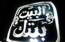 """عودة """"البيت بيتك"""" على قناة """"Otv"""" بعد شراكة ساويرس وبركة"""
