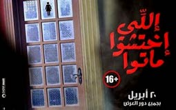 """إسماعيل فاروق يوضح سبب التصنيف العمرى """"+16"""" لفيلم """"اللي اختشوا ماتوا"""""""