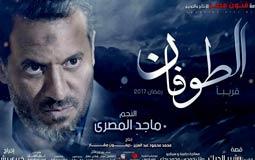 """خروج """"الطوفان"""" من مسلسلات رمضان 2017.. المنتج يكشف الأسباب"""