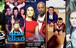 5 أفلام جديدة في دور السينما المصرية بدءا من 20 يوليو