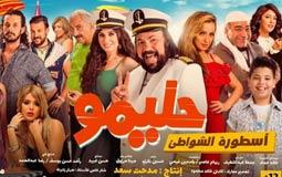 """إيرادات السينما المصرية يوم الجمعة 19 يناير.. """"حليمو"""" في ذيل القائمة"""