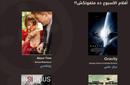 """دليل FilFan.com لأفلام السينما: """" Gravity"""" بدور العرض المصرية"""