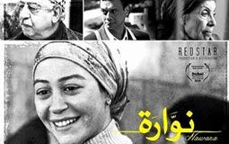"""مهرجان دبي يعلن عن موعد أول عروض """"نوارة"""""""