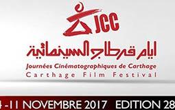 الافلام التونسية في قرطاج
