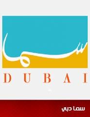 سما دبي
