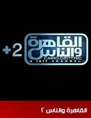 القاهرة والناس 2