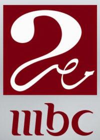 MBC مصر 2