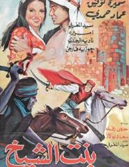 بنت الشيخ
