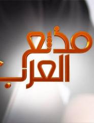 مذيع العرب