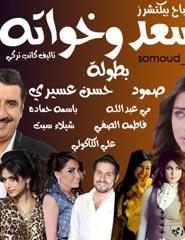 سعد و خواته