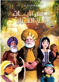 قصص الآيات في القرآن