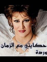 حكايتي مع الزمان - وردة الجزائرية