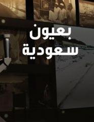 بعيون سعودية