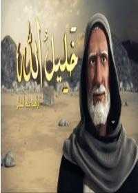 خليل الله (إبراهيم عليه السلام)