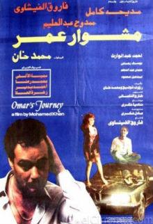 مشوار عمر