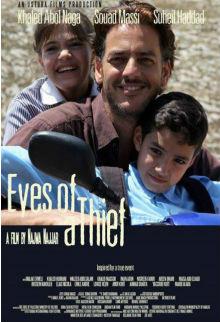عيون الحرامية