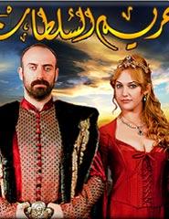 حريم السلطان