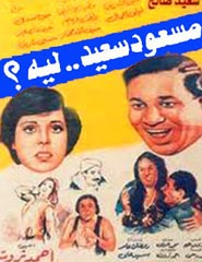 مسعود سعيد ليه