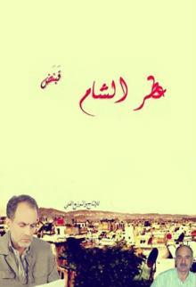 عطر الشام