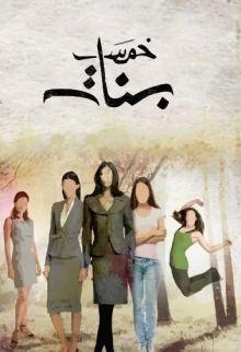 خمس بنات