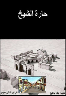 حارة الشيخ