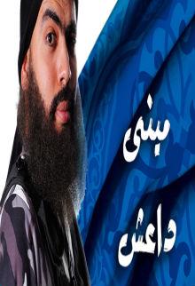 ميني داعش