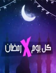 كل يوم X رمضان