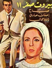 بيروت صفر 11